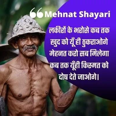 Mehnat Shayari
