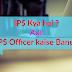 IPS kya hai, IPS kaise bane, IPS full form in hindi English