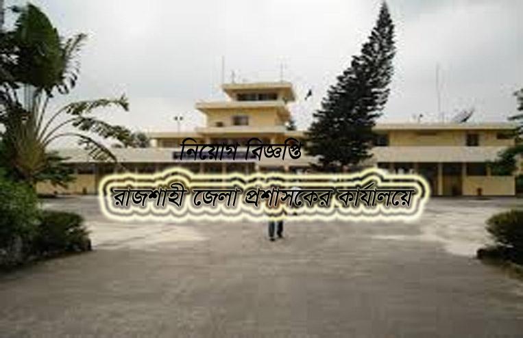 Office of The District Commissioner Rajshahi Job Circualr