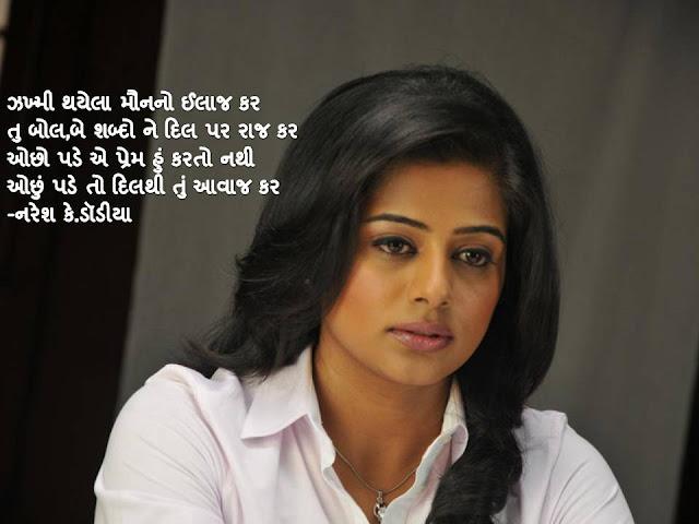 झख्मी थयेला मौननो ईलाज कर Gujarati Muktak By Naresh K. Dodia