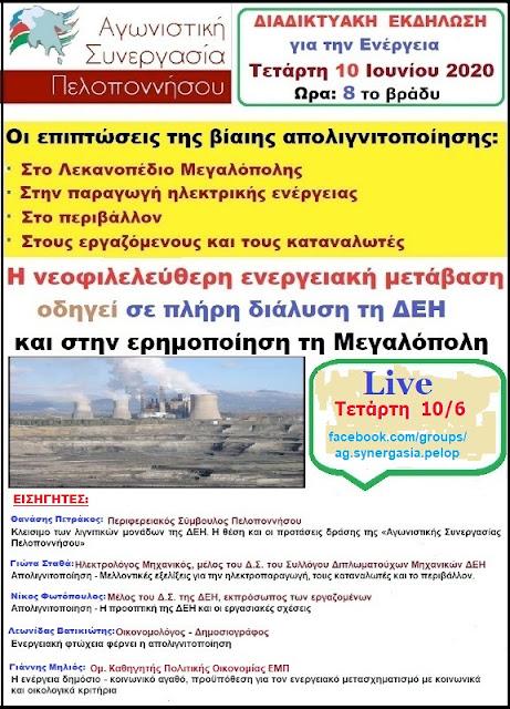 Διαδικτυακή εκδήλωση για την ενέργεια από την Αγωνιστική Συνεργασία Πελοποννήσου