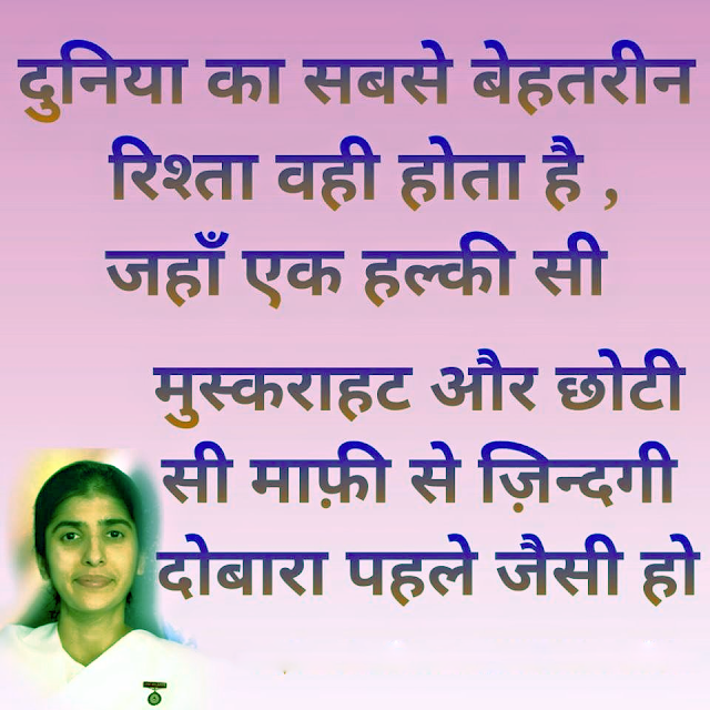 Shivani SIS Quotes In Hindi