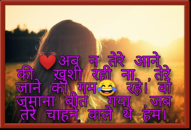 Hindi shayari /love ,sad shayari in Hindi share with what's app