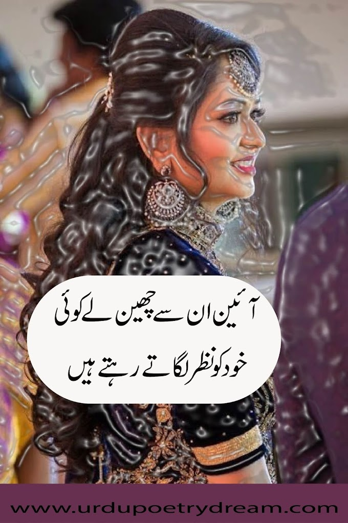 Love is Poetry| Love Poetry in urdu |Romantic Poetry| ishqiya shayari
