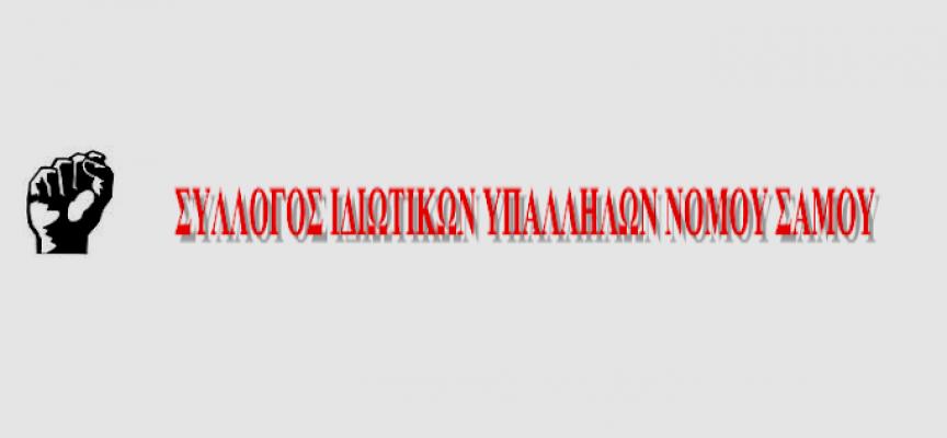 Ανακοίνωση ΕΚΣ για τα αποτελέσματα εκλογών των ιδιωτικών υπαλλήλων νομού Σάμου