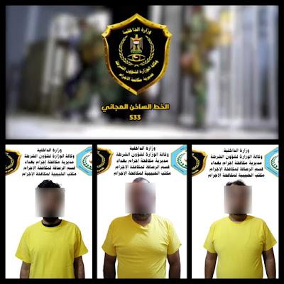 القبض على عصابة تسليب مكونة من ثلاثة اشخاص في الحبيبية ببغداد