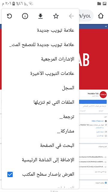 كيفية ربط قناة اليوتيوب بصفحة الفيس بوك من خلال الموبيل