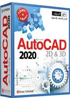 AutoCAD 2020_Ahmad Khamiss