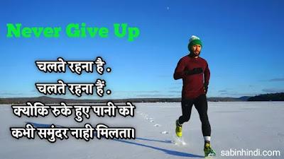 Never give up shayari in hindi