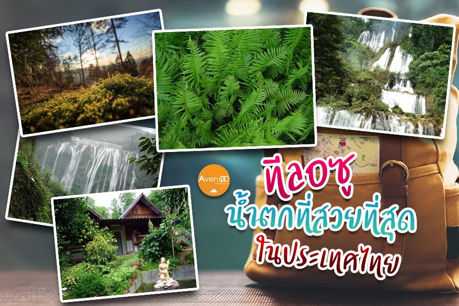 ทีลอซู น้ำตกที่สวยที่สุดในประเทศไทย