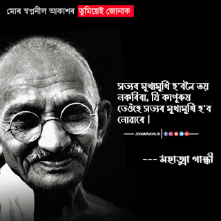 Assamese Mahatma gandhi photo