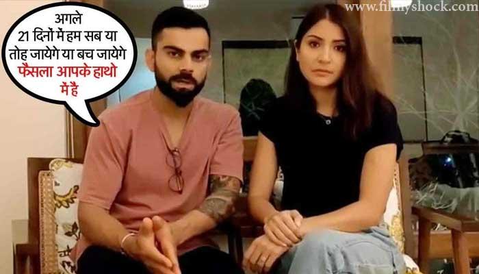 अनुष्का शर्मा और विराट कोहली ने लोगो से करा निवेदन कहा आपकी गलती की वजह से हमे और पुरे देश को कीमत चुकानी पड़ सकती है