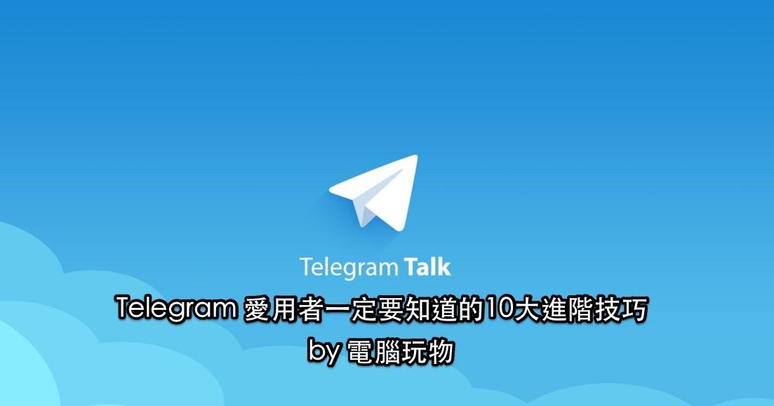 Telegram 即時通活用教學:10大最愛技巧包含中文化