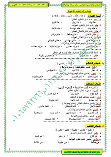 مذكرة لغة عربية للصف الثالث الابتدائي الترم الأول للاستاذ عزازي عبده