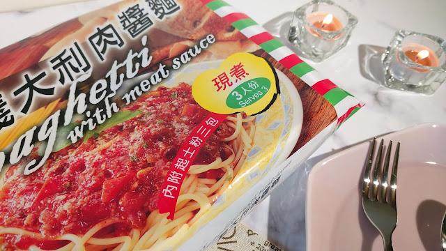 即時料理-義大利肉醬麵