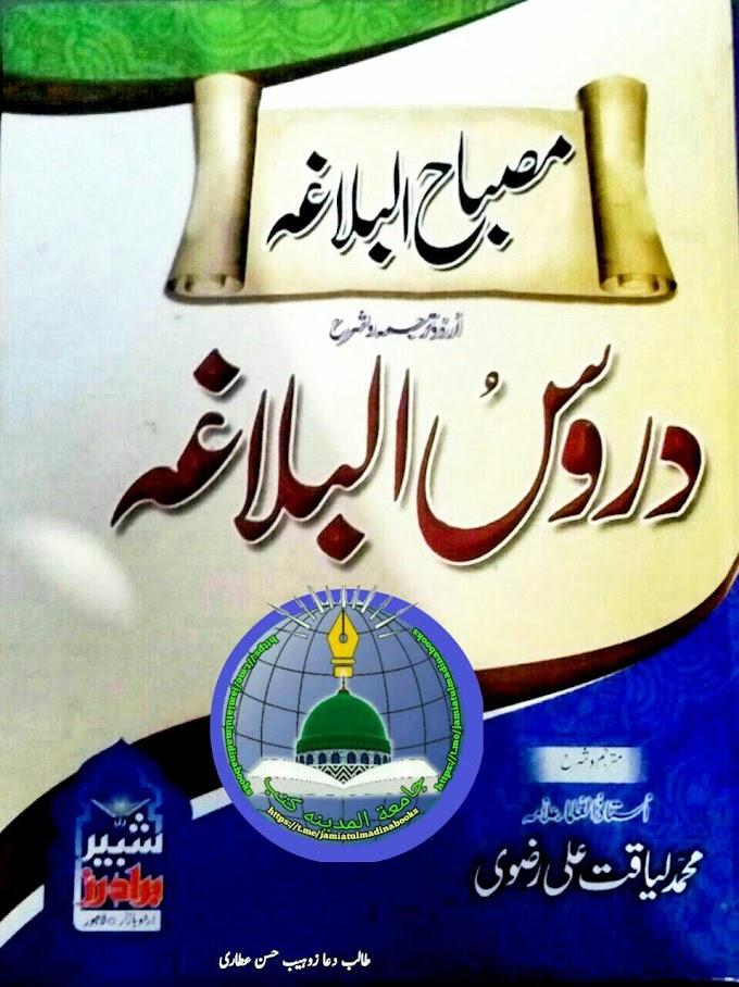 مصباح البلاغہ اردو ترجمہ و شرح  دروس البلاغہ Misbah Ul Balagha Urdu Tarjama wa Sharaha Doroos Ul Balagah