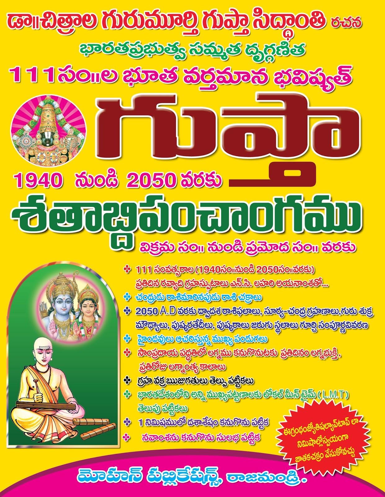 గుప్తా శతాబ్ది పంచాంగము   Gupta Satabdi Panchangam   GRANTHANIDHI   MOHANPUBLICATIONS   bhaktipustakalu