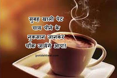 सुबह खाली पेट चाय पीने के नुकसान जानकर चौंक जायेंगे आप!!