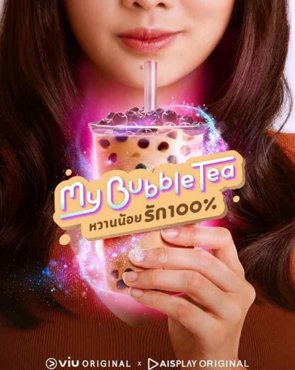 My Bubble Tea poster