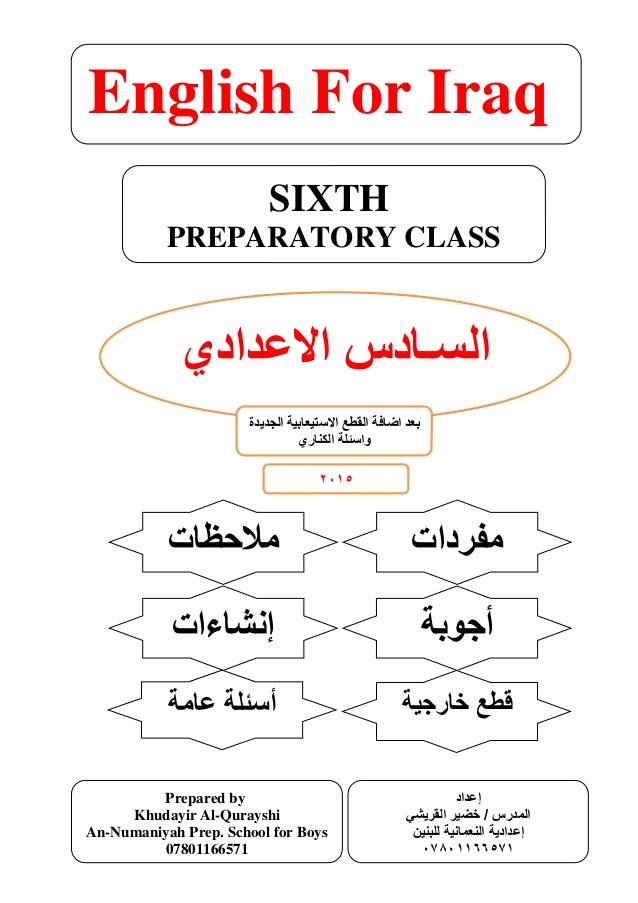 ملزمة انجليزي للصف الاول الابتدائي ترم ثاني 2020