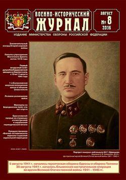 Читать онлайн журнал<br>Военно-исторический журнал (№8 август 2016) <br>или скачать журнал бесплатно
