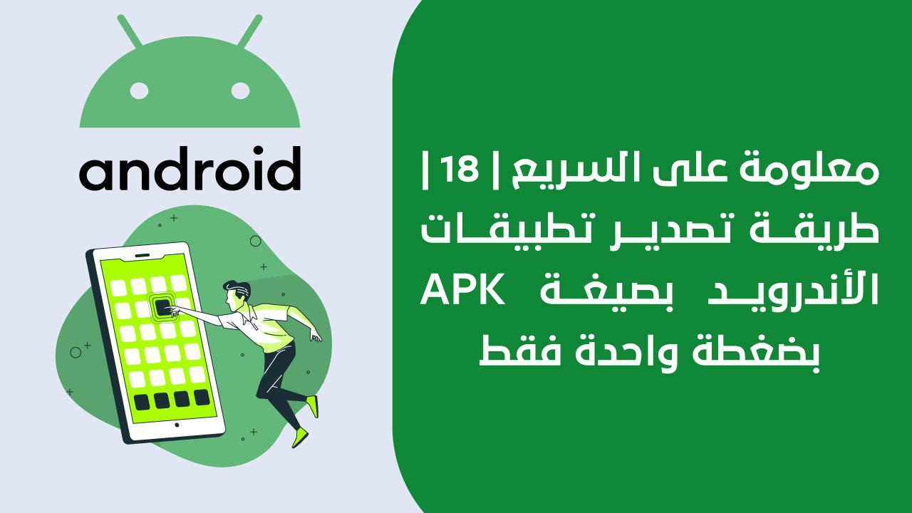معلومة على السريع   18   طريقة تصدير تطبيقات الأندرويد بصيغة APK بضغطة واحدة فقط