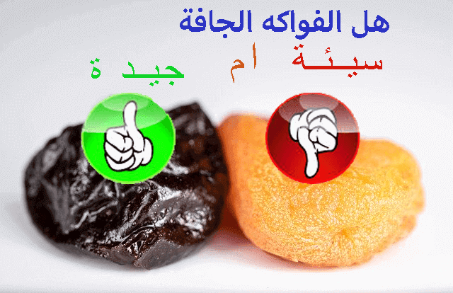 هل الفواكه المجففة: جيدة أم سيئة؟