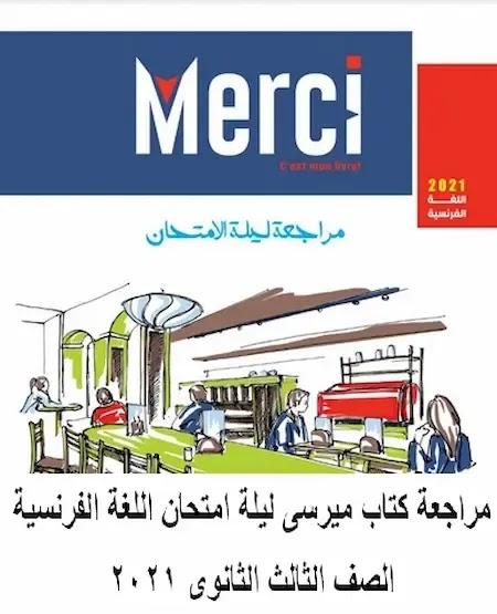 مراجعة ليلة الامتحان فى اللغة الفرنسية الصف الثالث الثانوى 2021 pdf هدية من كتاب ميرسي merci