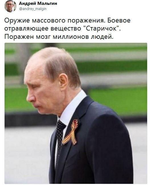 Путин-старичок