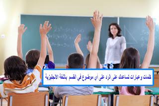 كلمات وعبارات تساعدك على الرد على المشاركات باللغة الانجليزية