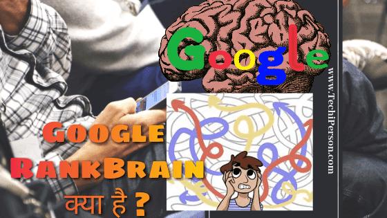 Google Rank Brain क्या है और RankBrain कैसे काम करता है (With Example)