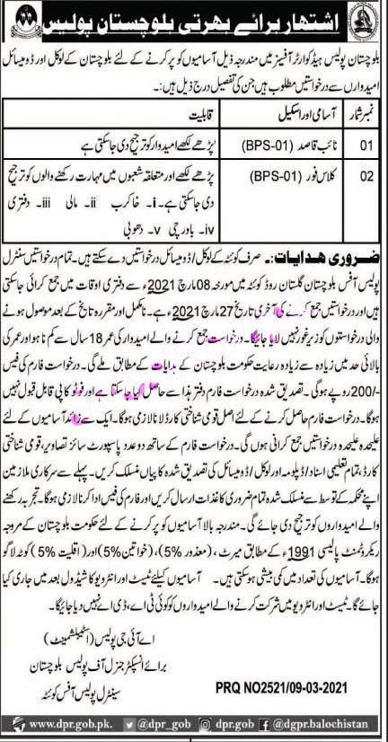 Balochistan Police Jobs 2021 Quetta HQ Class 4 & Naib Qasid Latest