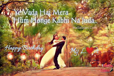 happy birthday wishes for love in hindi 2a