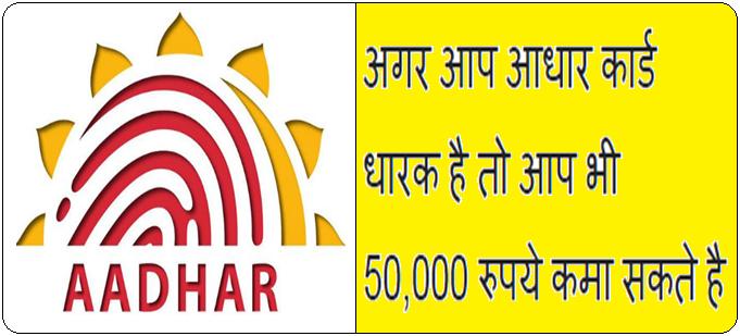 Aadhar Card Se 50,000 Rupees Kamaye