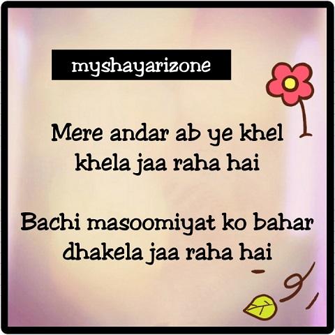 Masoomiyat Bhari Sensitive Shayari Hindi Image Whatsapp Status SMS