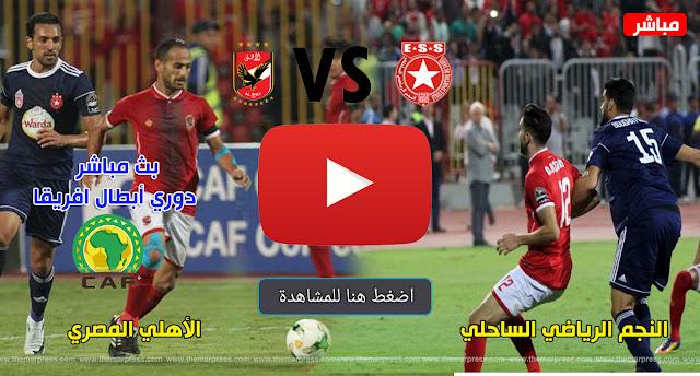 مشاهدة مباراة النجم الرياضي الساحلي والأهلي بث مباشر بتاريخ 29-11-2019 دوري أبطال أفريقيا