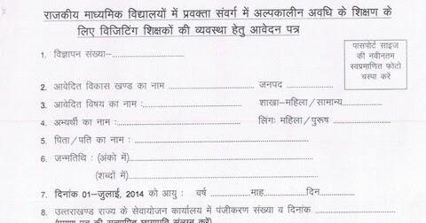 Application form pdf atithi shikshak