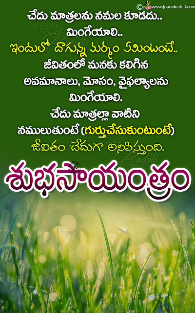 good evening messages in telugu, inspirational good evening quotes in telugu, telugu best messages on life