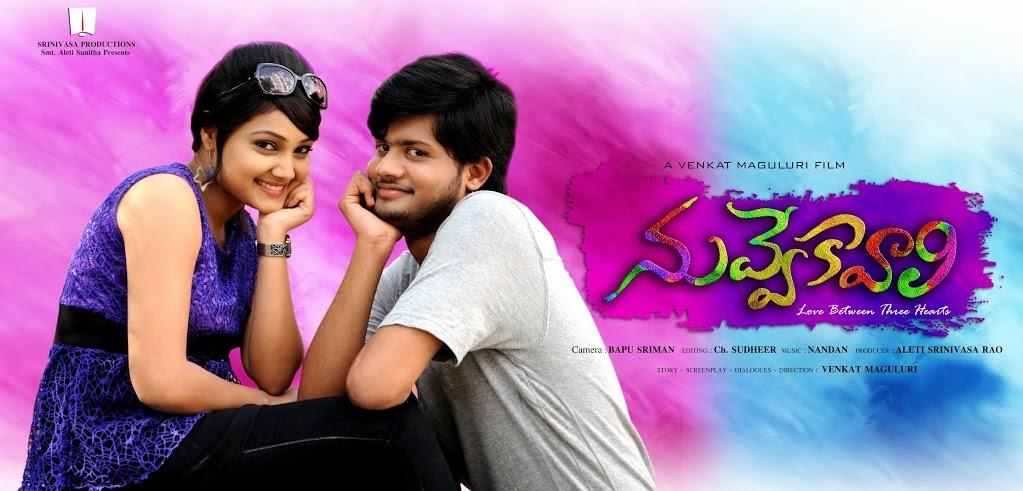 Nuvve Kavali Movie Posters Short Film Telugucinemas In Telugu Cinemas
