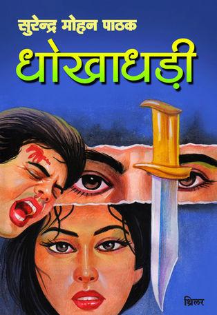 धोखाधड़ी   Dhokhadhadhi
