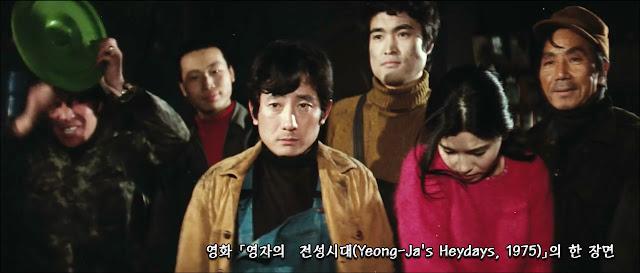 영자의전성시대(Yeong-Ja's Heydays, 1975) scene 01