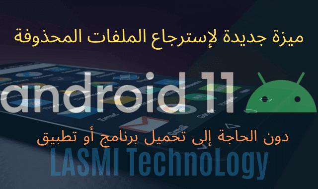 Android 11  إسترجاع الملفات المحذوفة في الهواتف الذكية