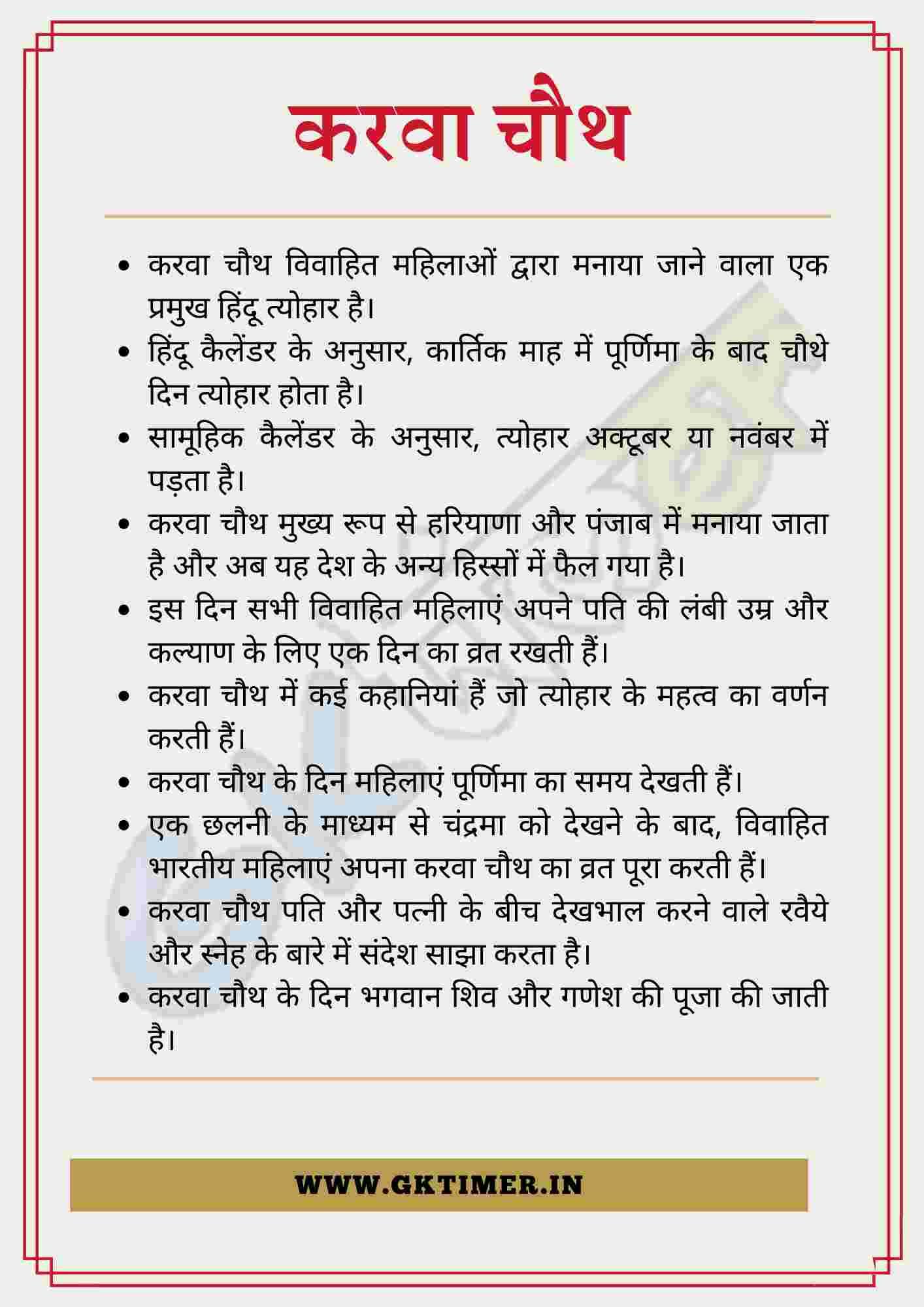 करवा चौथ पर निबंध | Karva Chouth Essay in Hindi | 10 Lines on Karva Chauth  in Hindi