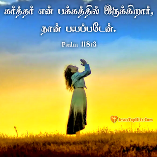 Psalm-118-6-Tamil-Inspirational-Bible-Verse