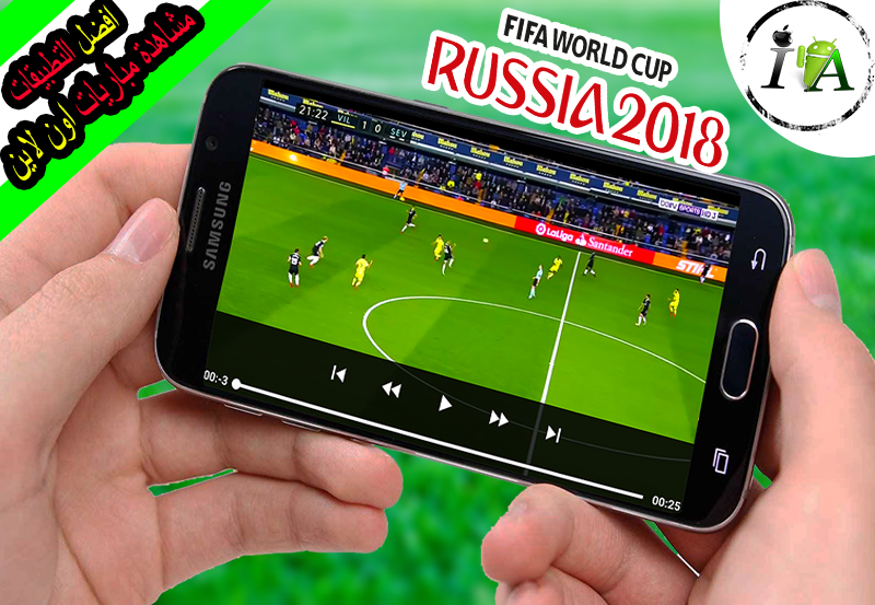 افضل تطبيق لمشاهدة المباريات اون لاين مجانا على جهازك الاندرويد وبدون تقطيع