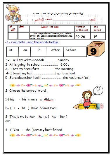 حل الوحدة الأولى كورس بوك لغة إنجليزية