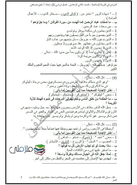 مذكرة دين اسلامي للصف الثاني الإعدادي الترم الثاني 2017