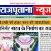 Rajputana News daily epaper 11 December 2020