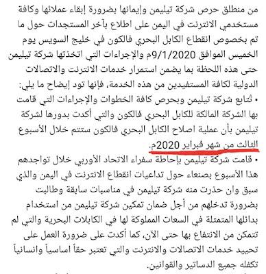 عاجل موعد عودة الانترنت اليمن | خبر رسمي من تيليمن