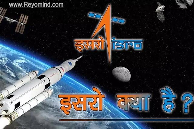 Full Form: ISRO इसरो क्या है? पूरी जानकारी-